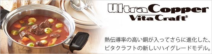 ビタクラフト ウルトラカパー 長年愛され続けた最高級モデル「ウルトラ」が、熱伝導にすぐれた銅を中央にサンドした全面9層構造となって生まれ変わりました。
